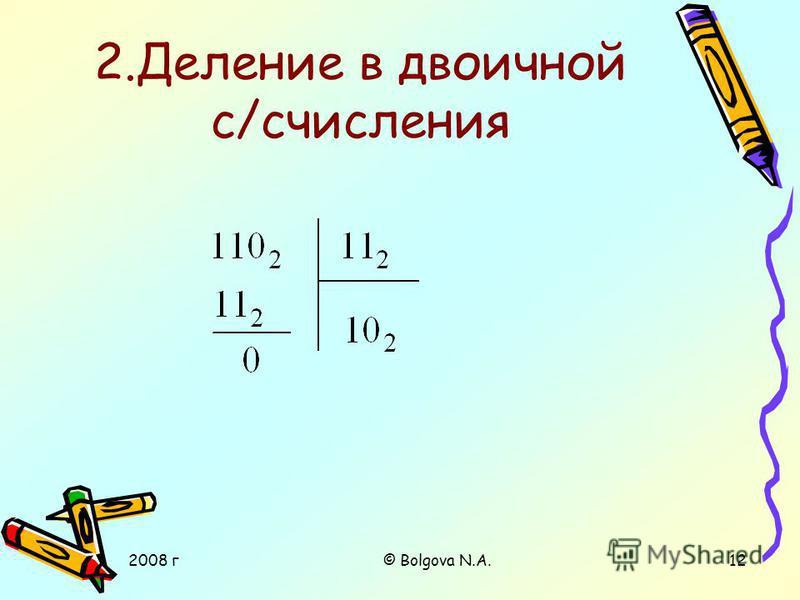 2008 г© Bolgova N.A.11 Пример 1: