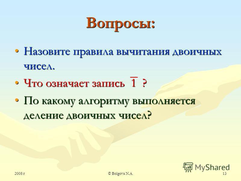 2008 г© Bolgova N.A.12 2. Деление в двоичной с/счисления