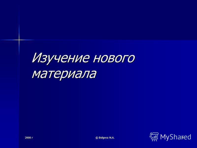 2008 г© Bolgova N.A.8 Устные задачи: 5. В какой с/счисления выполнены действия: