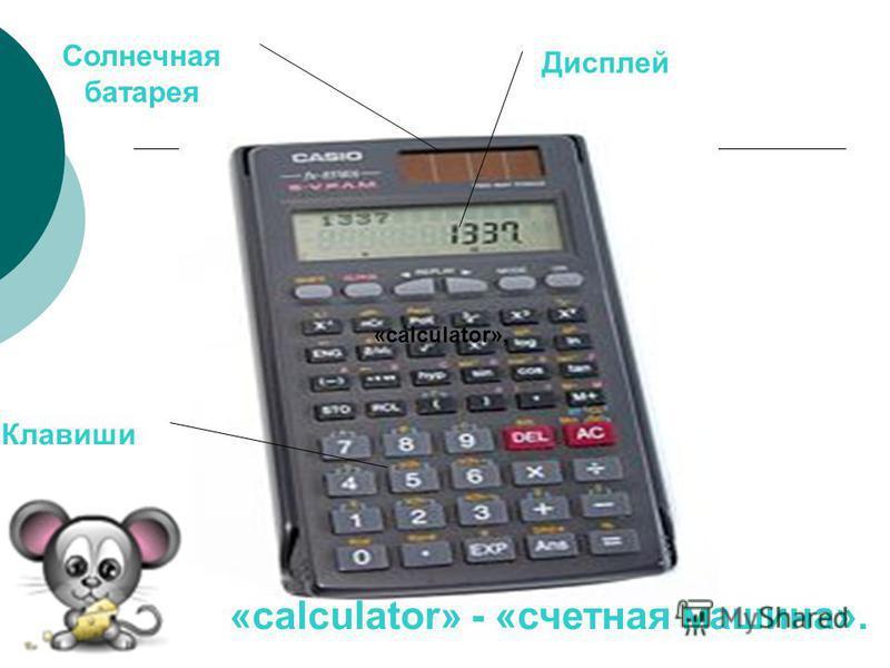 Дисплей Солнечная батарея Клавиши «calculator», «calculator» - «счетная машина».