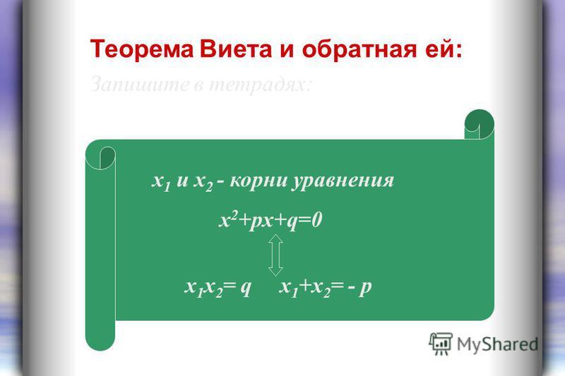 23.07.201514 Если числа m и n таковы, что их сумма равна –p, а произведение q, то эти числа являются корнями уравнения x²+px+q=0
