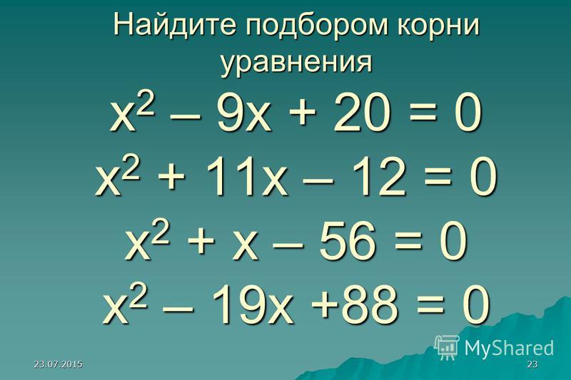 23.07.201522 1. x 1 + x 2 = 17; x 1 x 2 38. 2. x 1 + x 2 = 16; x 1 x 2 = 4 3. x 1 + x 2 = 8/3 ; x 1 x 2 = 5. 4. x 1 + x 2 = 23/7; x 1 x 2 = 5/7. 5. x 1 + x 2 = 2; x 1 x 2 = 3. 6. x 1 + x 2 = 12; x 1 x 2 = 32. 7. x 1 + x 2 = 7; x 1 x 2 = 10. 8. x 1 +