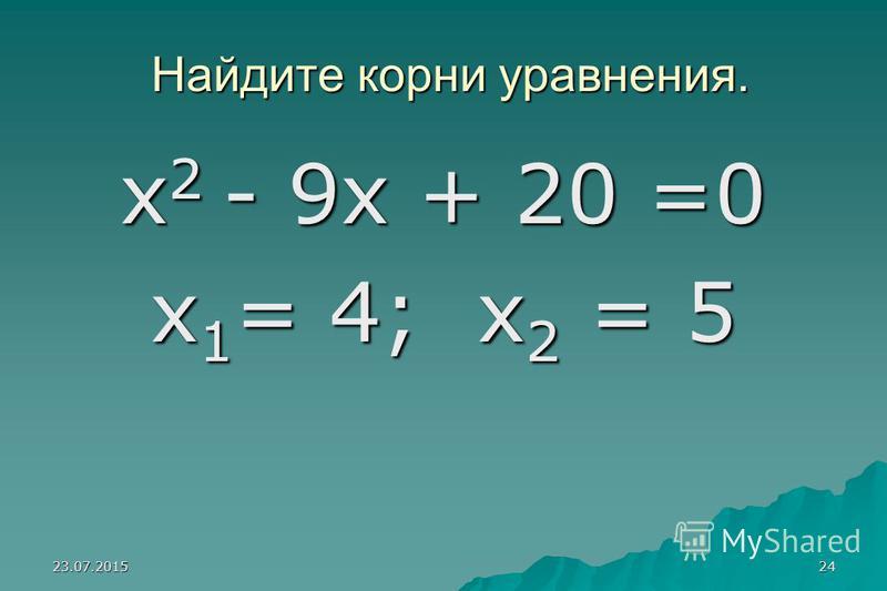 23.07.201523 Найдите подбором корни уравнения х 2 – 9 х + 20 = 0 х 2 + 11 х – 12 = 0 х 2 + х – 56 = 0 х 2 – 19 х +88 = 0
