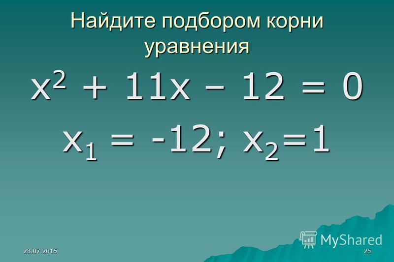 23.07.201524 Найдите корни уравнения. Найдите корни уравнения. х 2 х 2 - 9 х + 20 =0 х 1 = х 1 = 4; 4; х 2 х 2 х 2 х 2 = 5