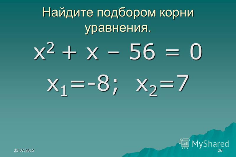 23.07.201525 Найдите подбором корни уравнения х 2 х 2 х 2 х 2 + 11 х – 12 = 0 х 1 х 1 = -12; -12; х 2 =1
