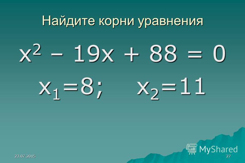 23.07.201526 Найдите подбором корни уравнения. х 2 х 2 + х – 56 = 0 х 1 =-8; х 1 =-8; х 2 =7