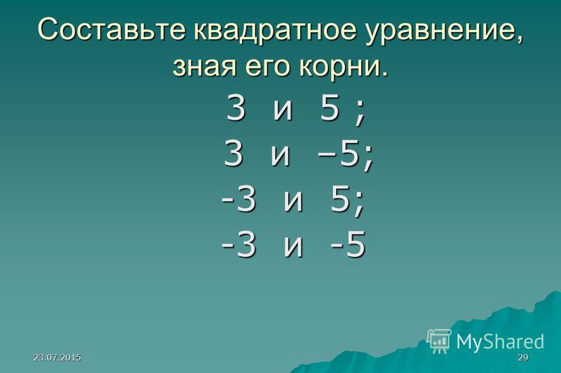 23.07.201528 Запишите в тетрадях: х 1 и х 2 - корни уравнения х 2 +рх+q=0 x 1 х 2 = q х 1 +х 2 = - р Теорема Виета и обратная ей: