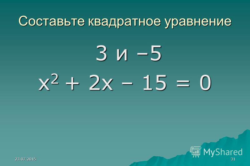 23.07.201530 Составьте квадратное уравнение 3 и 5 х 2 – 8 х + 15 = 0