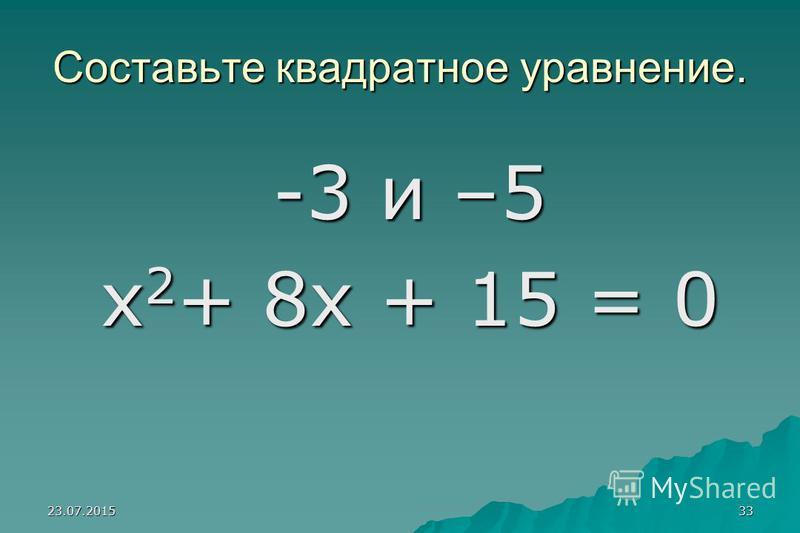 23.07.201532 Составьте квадратное уравнение. -3 и 5 -3 и 5 х 2 -2 х-15=9