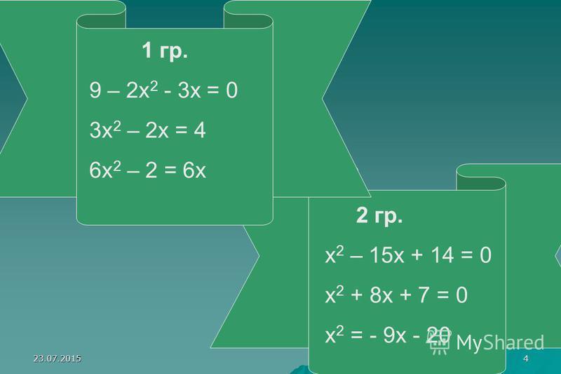 23.07.20153 1)x 2 – 15x + 14 = 0; 2) 9 – 2x 2 – 3x = 0; 3) x 2 + 8x + 7 = 0; 4) 3x 2 – 2x = 4; 5) 6x 2 – 2 = 6x; 6) x 2 = - 9x – 20.