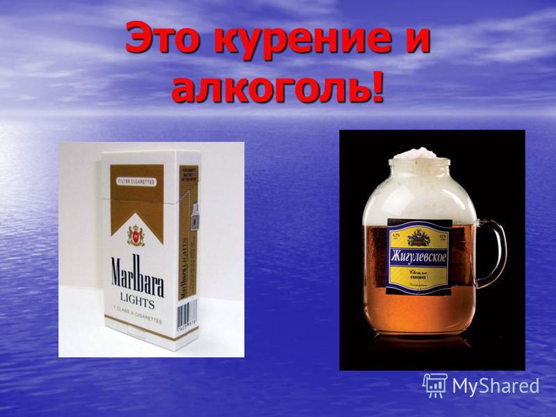 Это курение и алкоголь!