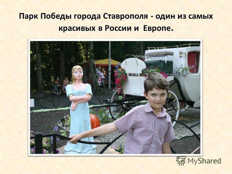 Парк Победы города Ставрополя - один из самых красивых в России и Европе.