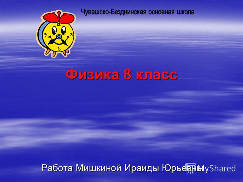 Физика 8 класс Работа Мишкиной Ираиды Юрьевны