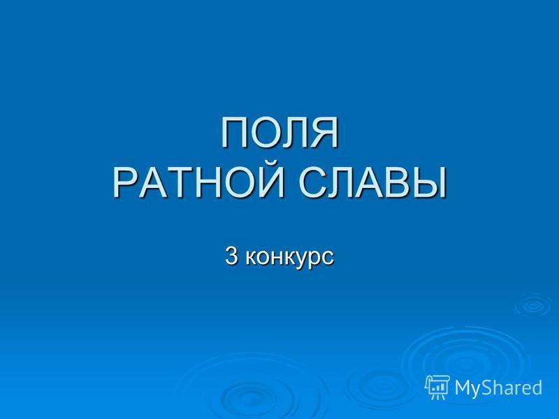 ПОЛЯ РАТНОЙ СЛАВЫ 3 конкурс