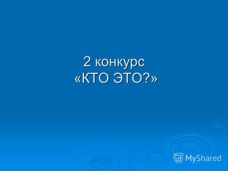 2 конкурс «КТО ЭТО?»
