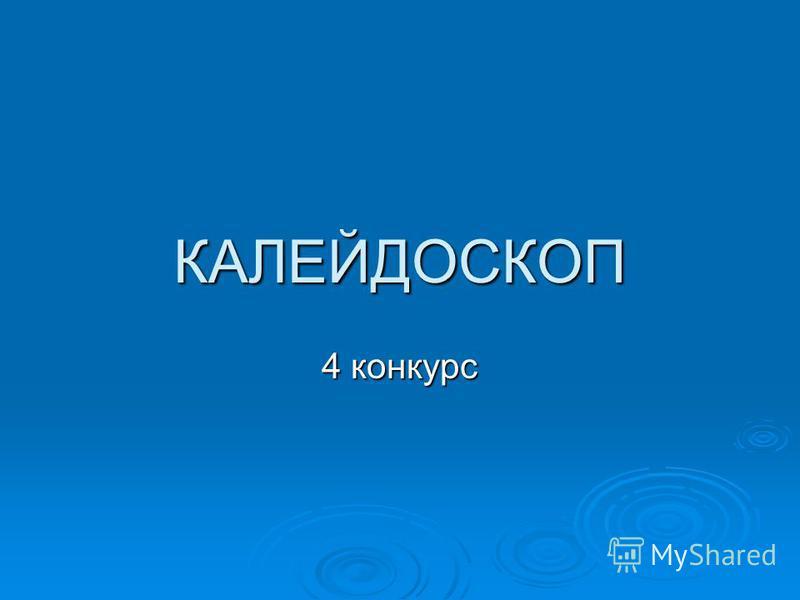КАЛЕЙДОСКОП 4 конкурс