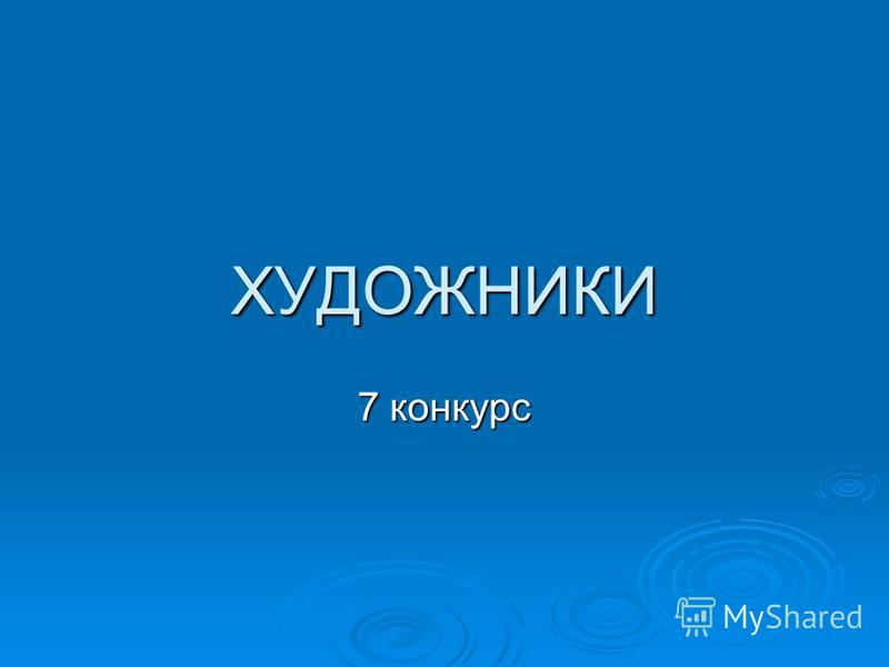 ХУДОЖНИКИ 7 конкурс
