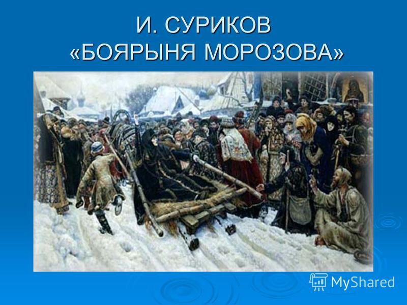 И. СУРИКОВ «БОЯРЫНЯ МОРОЗОВА»