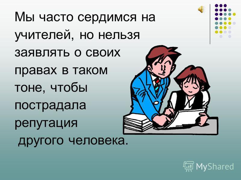 Прав ли ученик? Ученик: Марья Ивановна!Я к Вам на уроки ходить не буду. Зачем мне химия, если я шофером буду? Да и не нравится мне у Вас на уроках. Мне не интересно. Учитель: Как ты смеешь со мной так разговаривать? Ученик: Смею, Марья Ивановна! У ме
