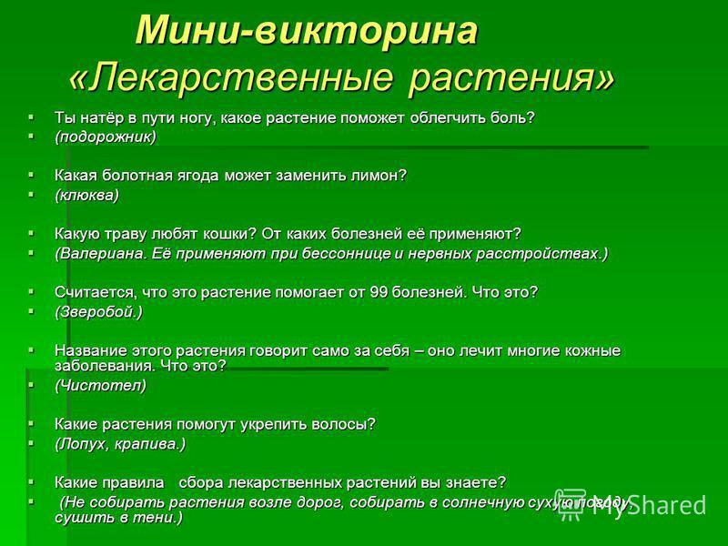 Мини-викторина «Лекарственные растения» Мини-викторина «Лекарственные растения» Ты натёр в пути ногу, какое растение поможет облегчить боль? Ты натёр в пути ногу, какое растение поможет облегчить боль? (подорожник) (подорожник) Какая болотная ягода м