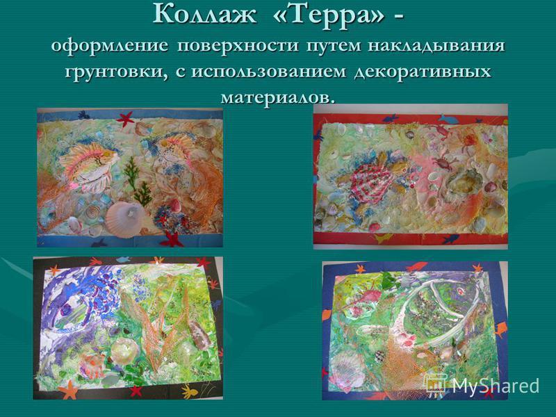 Коллаж «Терра» - оформление поверхности путем накладывания грунтовки, с использованием декоративных материалов.