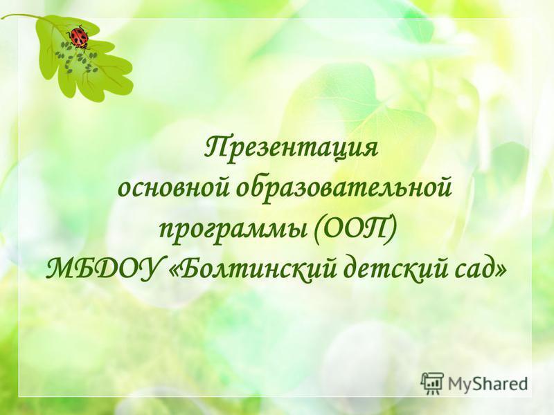 Презентация основной образовательной программы (ООП) МБДОУ «Болтинский детский сад»