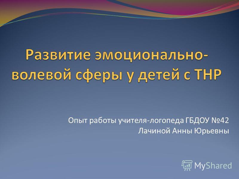 Опыт работы учителя-логопеда ГБДОУ 42 Лачиной Анны Юрьевны