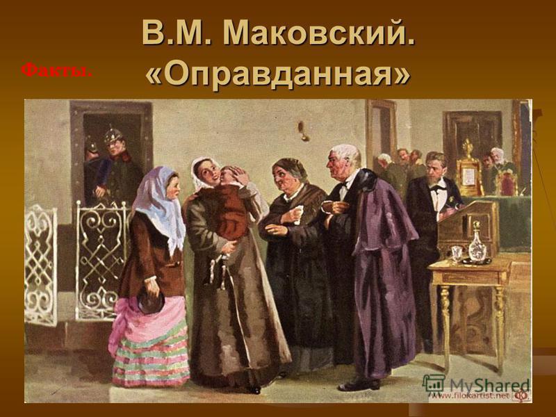 В.М. Маковский. «Оправданная» Факты.