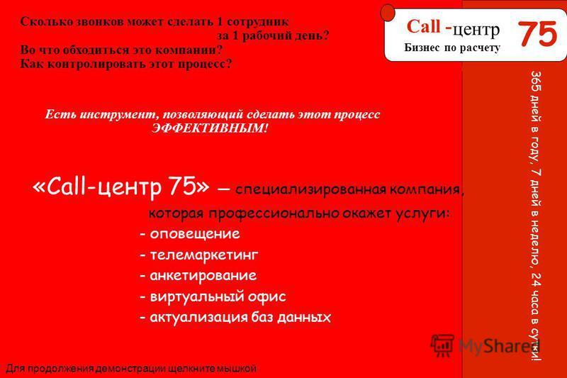 75 центр «Call-центр 75» специализированная компания, которая профессионально окажет услуги: - оповещение - телемаркетинг - анкетирование - виртуальный офис - актуализация баз данных 75 Call - центр Бизнес по расчету Для продолжения демонстрации щелк