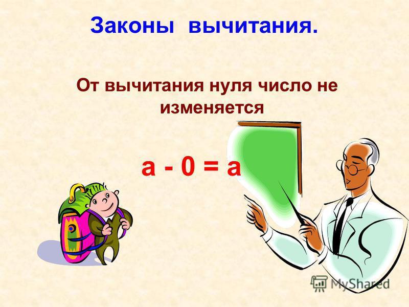 Законы вычитания. От вычитания нуля число не изменяется а - 0 = а