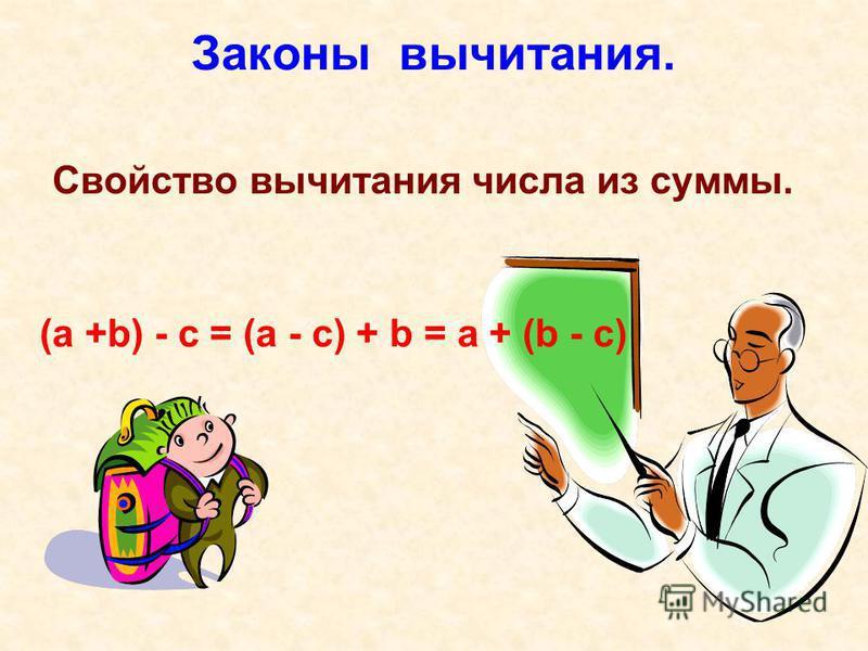 Законы вычитания. Свойство вычитания числа из суммы. (a +b) - c = (a - c) + b = a + (b - c)