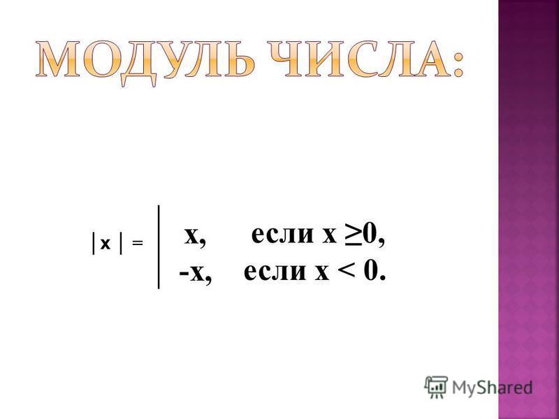x = x, -x, если x 0, если x < 0.