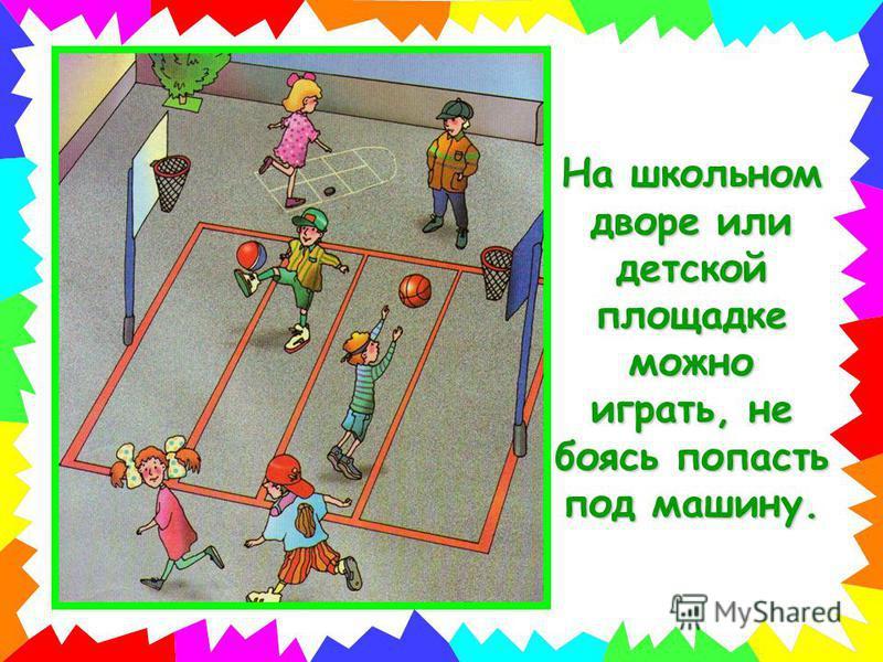 На школьном дворе или детской площадке можно играть, не боясь попасть под машину.