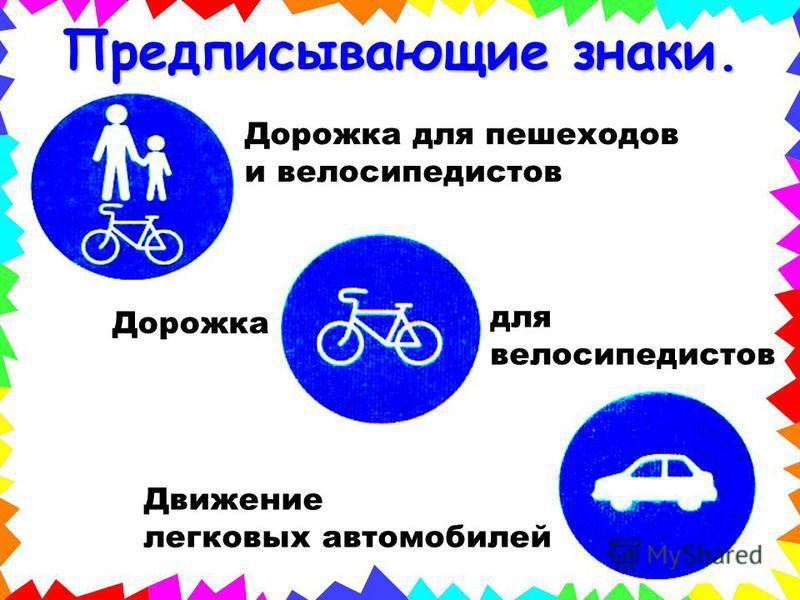 Предписывающие знаки. Дорожка для пешеходов и велосипедистов Дорожка для велосипедистов Движение легковых автомобилей