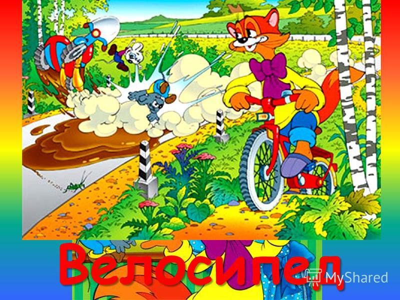 Любимый вид транспорта кота Леопольда.Велосипед