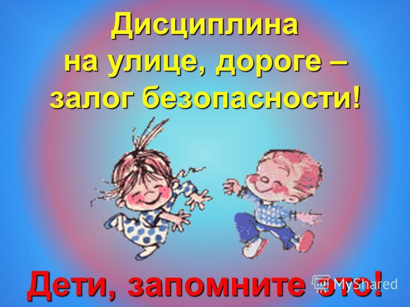 Дисциплина на улице, дороге – залог безопасности! Дети, запомните это!
