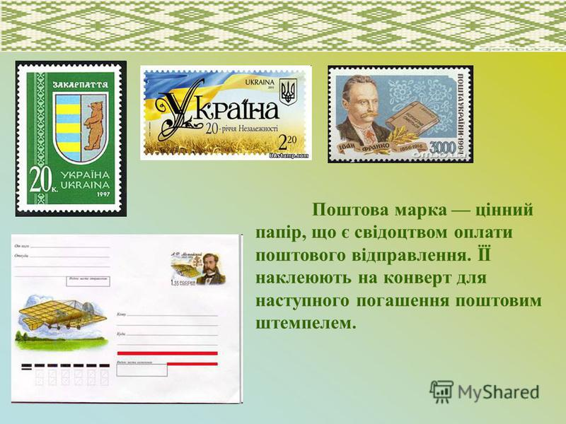 Поштова марка цінний папір, що є свідоцтвом оплати поштового відправлення. ЇЇ наклеюють на конверт для наступного погашення поштовим штемпелем.