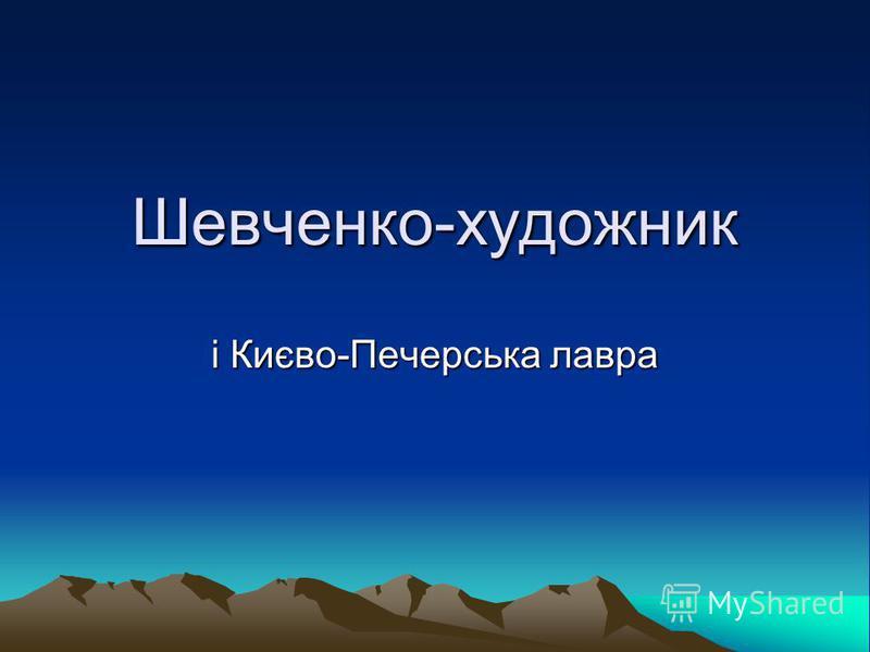 Шевченко-художник і Києво-Печерська лавра
