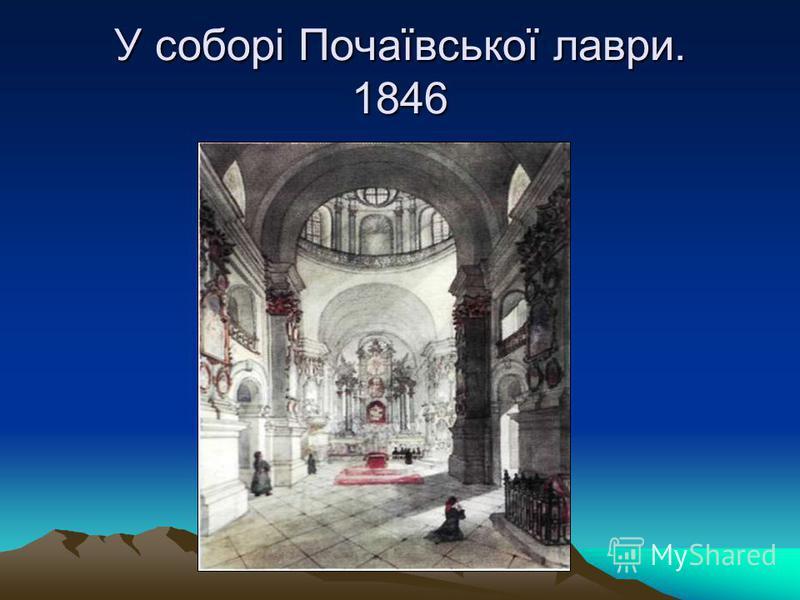 У соборі Почаївської лаври. 1846