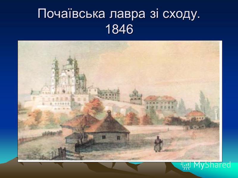 Почаївська лавра зі сходу. 1846
