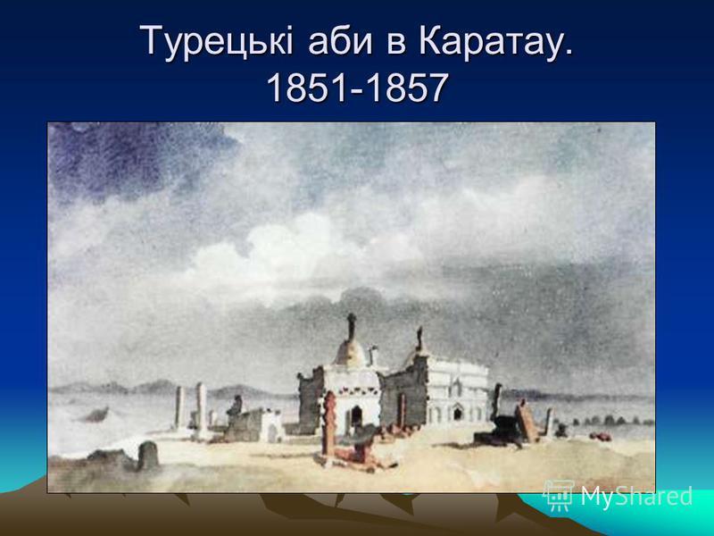 Турецькі аби в Каратау. 1851-1857