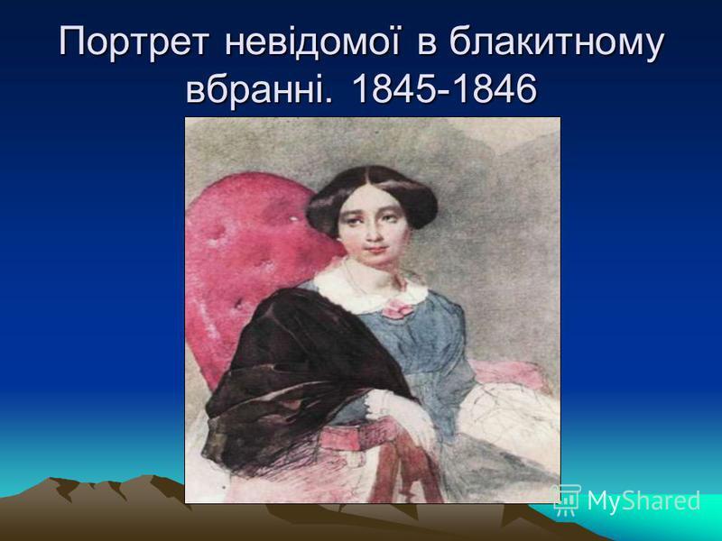 Портрет невідомої в блакитному вбранні. 1845-1846