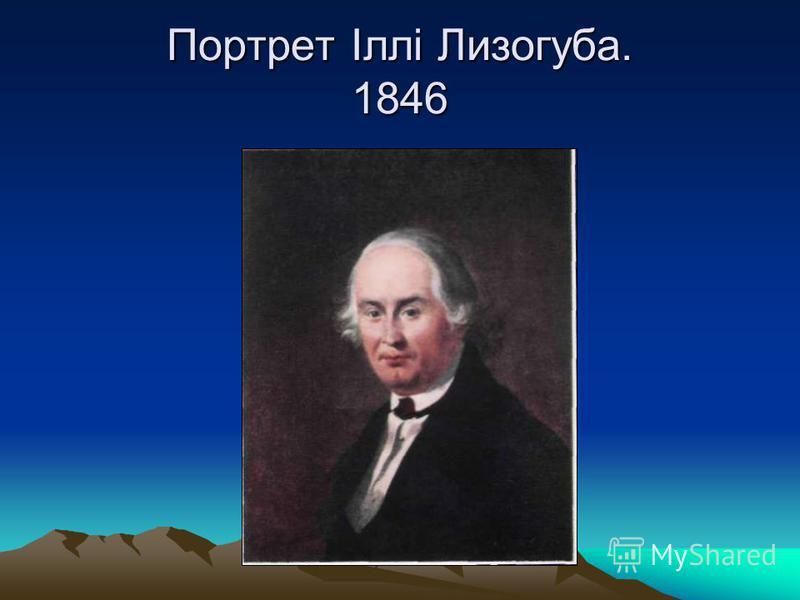 Портрет Іллі Лизогуба. 1846