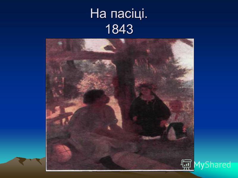 На пасіці. 1843