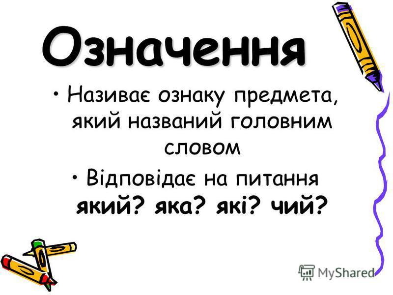 Означення Називає ознаку предмета, який названий головним словом Відповідає на питання який? яка? які? чий?