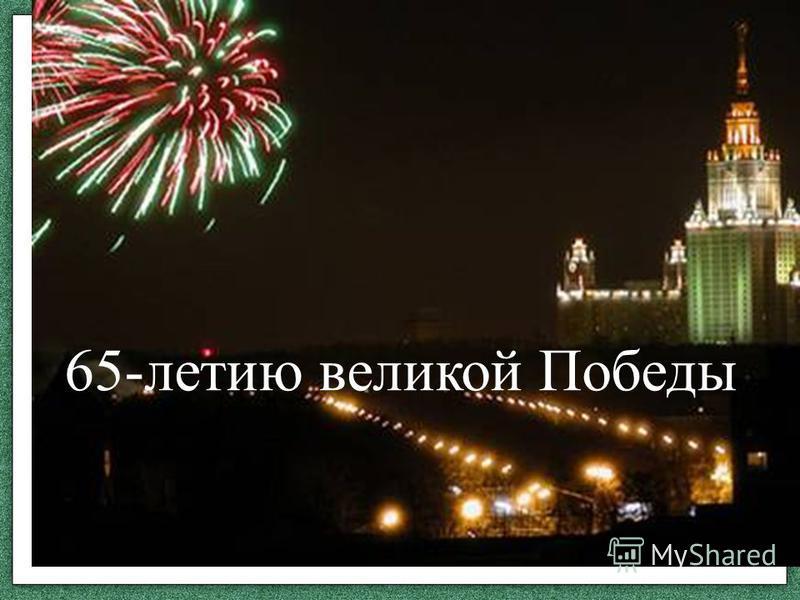 65-летию великой Победы