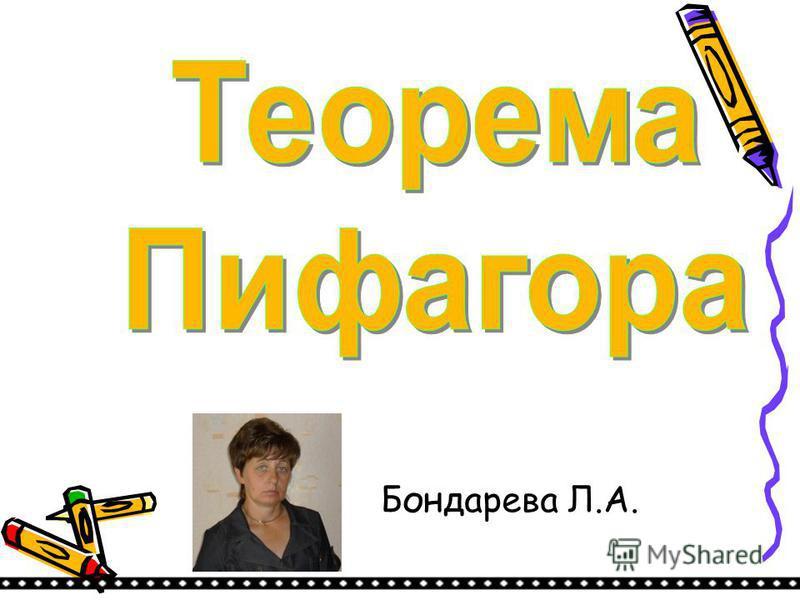 Бондарева Л.А.