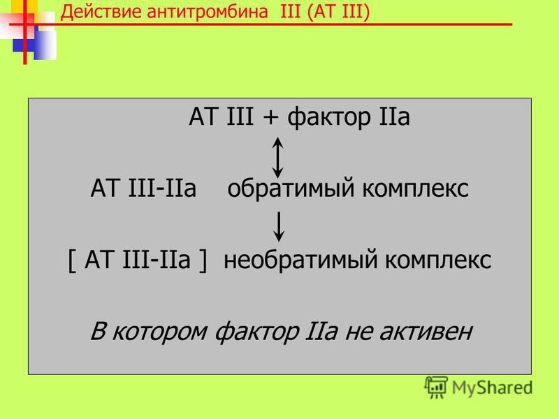AT III + фактор IIa AT III-IIa обратимый комплекс [ AT III-IIa ] необратимый комплекс В котором фактор IIa не активен Действие антитромбина III (AT III)