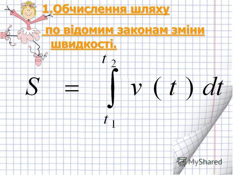1.Обчислення шляху по відомим законам зміни швидкості. по відомим законам зміни швидкості.