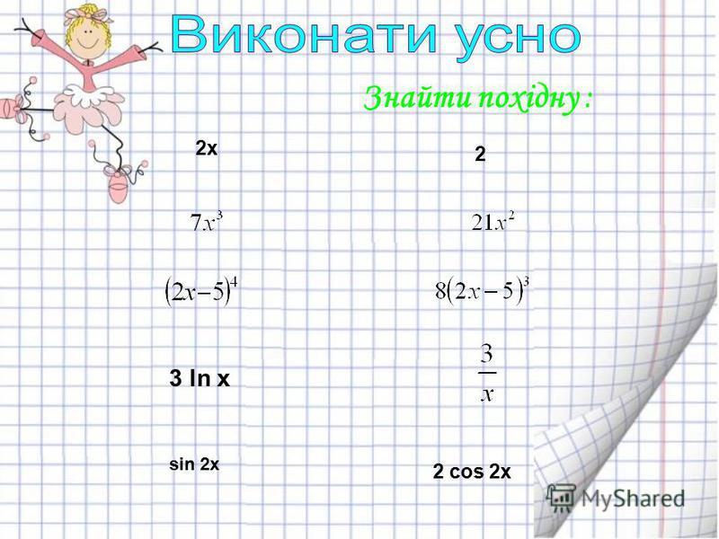 2х Знайти похідну : sin 2x 2 3 ln x 2 cos 2x